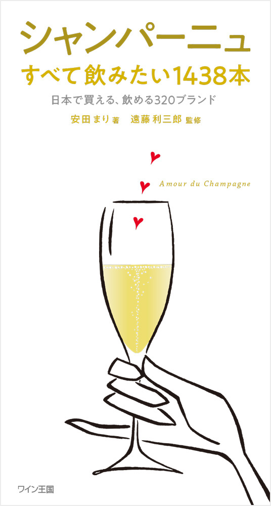 画像: 『シャンパーニュ すべて飲みたい1438本』〜WK Library お勧めブックガイド〜