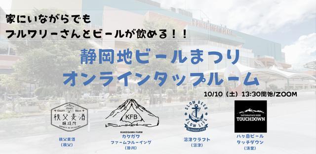 画像: 【24名限定】静岡地ビールまつり-オンラインタップルーム-