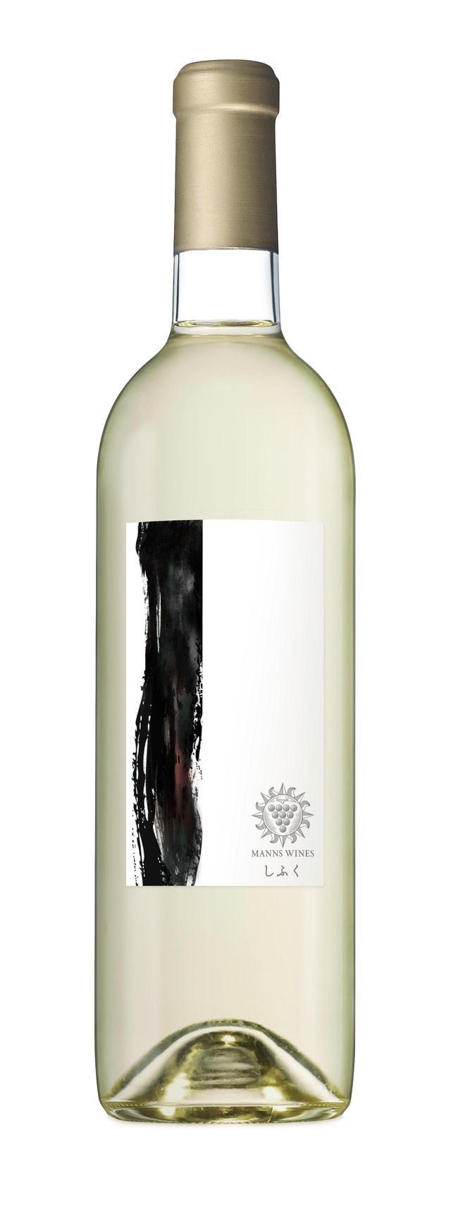 画像: 今回紹介したワイン『マンズワイン しふく』