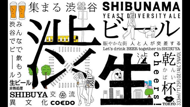 画像: 渋生(しぶなま)プロジェクトムービー youtu.be