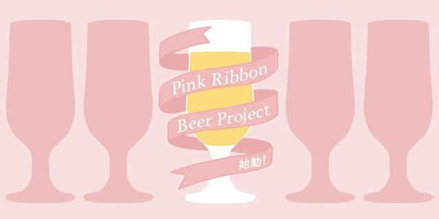 画像: ピンクリボンビールプロジェクト始動!ビールを通じてピンクリボン運動を応援しよう。 | ビール女子