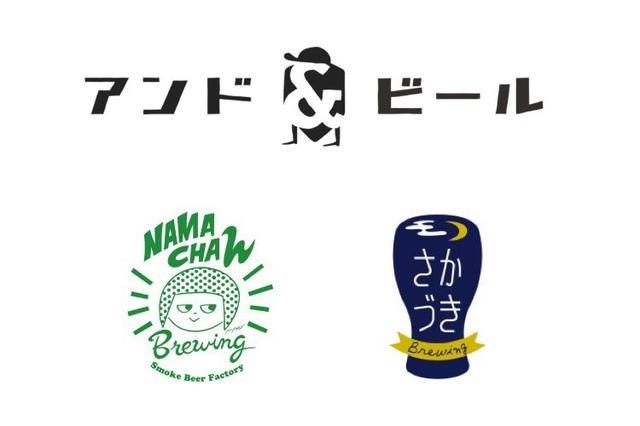 画像: 売上の一部寄付とオリジナルビール、オンラインイベントの3本柱