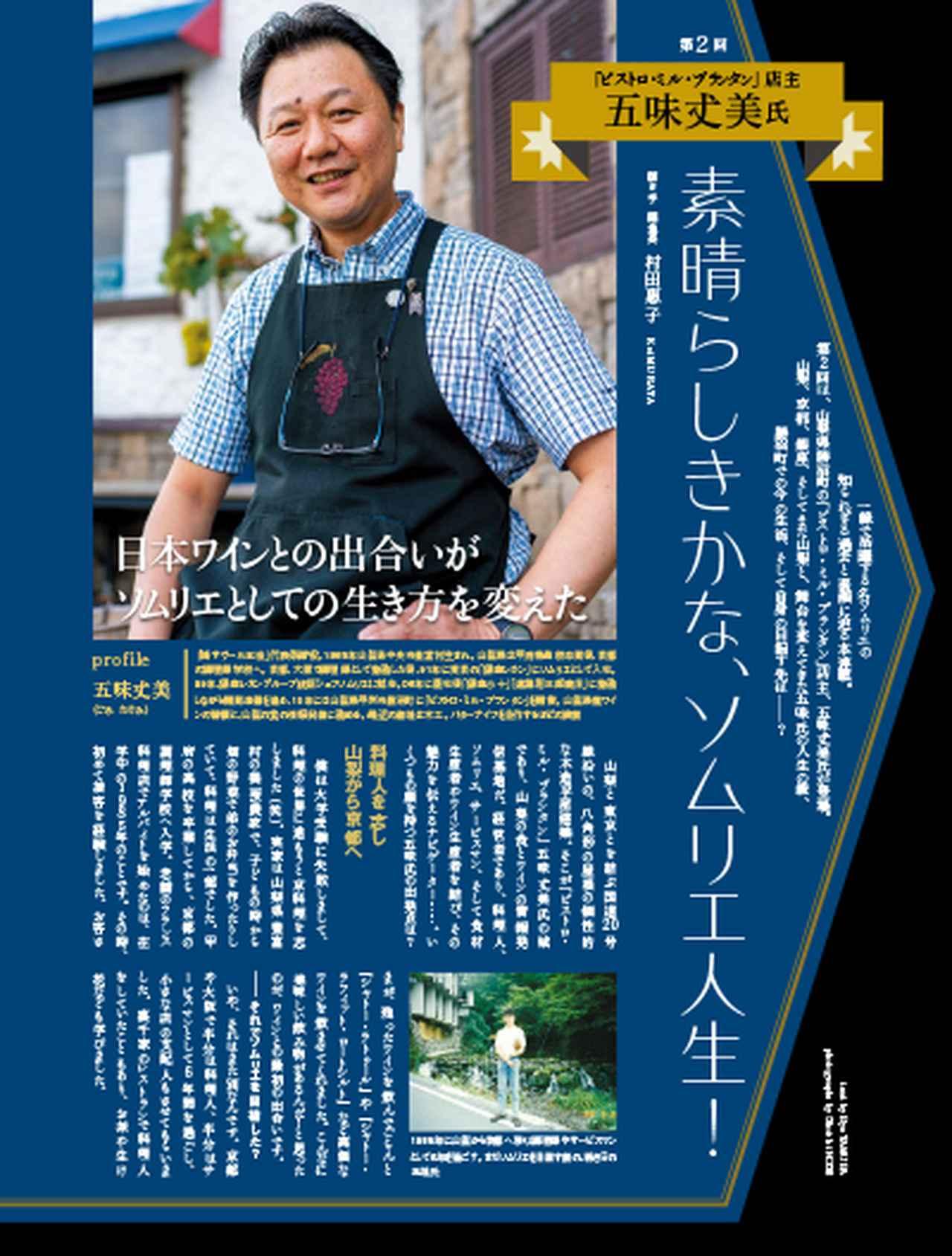 画像11: 『ワイン王国 119号』銘醸が造る ちょっと贅沢なおうち飲みブルゴーニュ/日本ワインをとことん楽しむ!/ワイン好きにぜひ飲んでいただきたい日本酒