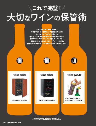 画像8: 『ワイン王国 119号』銘醸が造る ちょっと贅沢なおうち飲みブルゴーニュ/日本ワインをとことん楽しむ!/ワイン好きにぜひ飲んでいただきたい日本酒