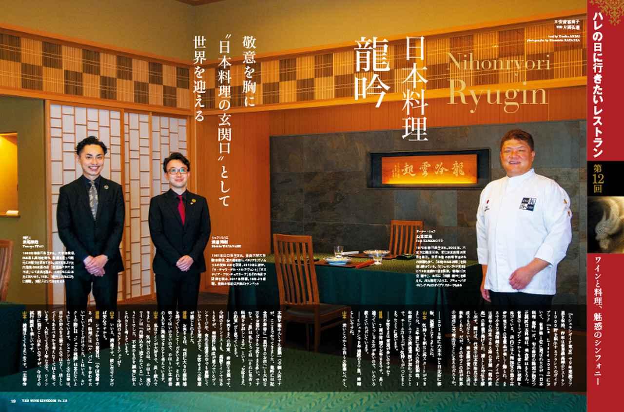 画像6: 『ワイン王国 119号』銘醸が造る ちょっと贅沢なおうち飲みブルゴーニュ/日本ワインをとことん楽しむ!/ワイン好きにぜひ飲んでいただきたい日本酒