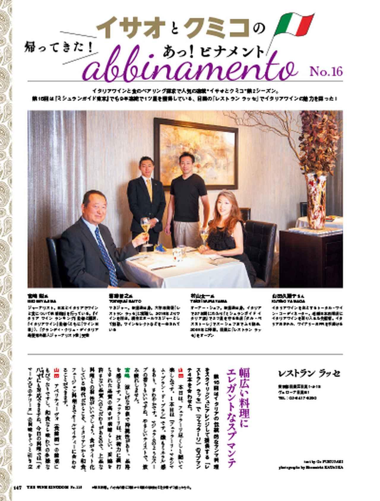 画像12: 『ワイン王国 119号』銘醸が造る ちょっと贅沢なおうち飲みブルゴーニュ/日本ワインをとことん楽しむ!/ワイン好きにぜひ飲んでいただきたい日本酒