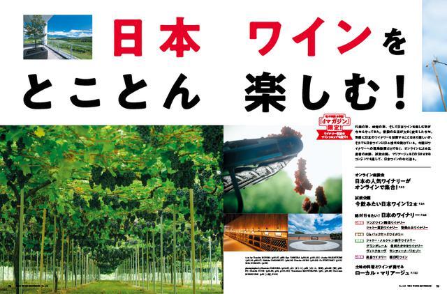 画像3: 『ワイン王国 119号』銘醸が造る ちょっと贅沢なおうち飲みブルゴーニュ/日本ワインをとことん楽しむ!/ワイン好きにぜひ飲んでいただきたい日本酒