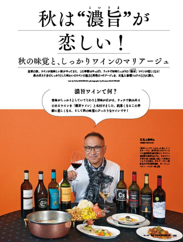 画像9: 『ワイン王国 119号』銘醸が造る ちょっと贅沢なおうち飲みブルゴーニュ/日本ワインをとことん楽しむ!/ワイン好きにぜひ飲んでいただきたい日本酒
