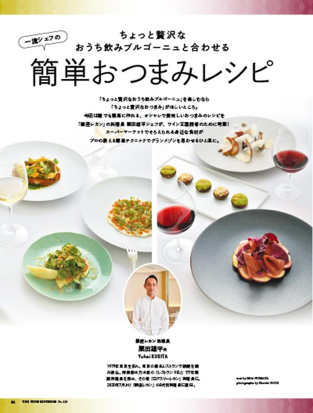 画像2: 『ワイン王国 119号』銘醸が造る ちょっと贅沢なおうち飲みブルゴーニュ/日本ワインをとことん楽しむ!/ワイン好きにぜひ飲んでいただきたい日本酒