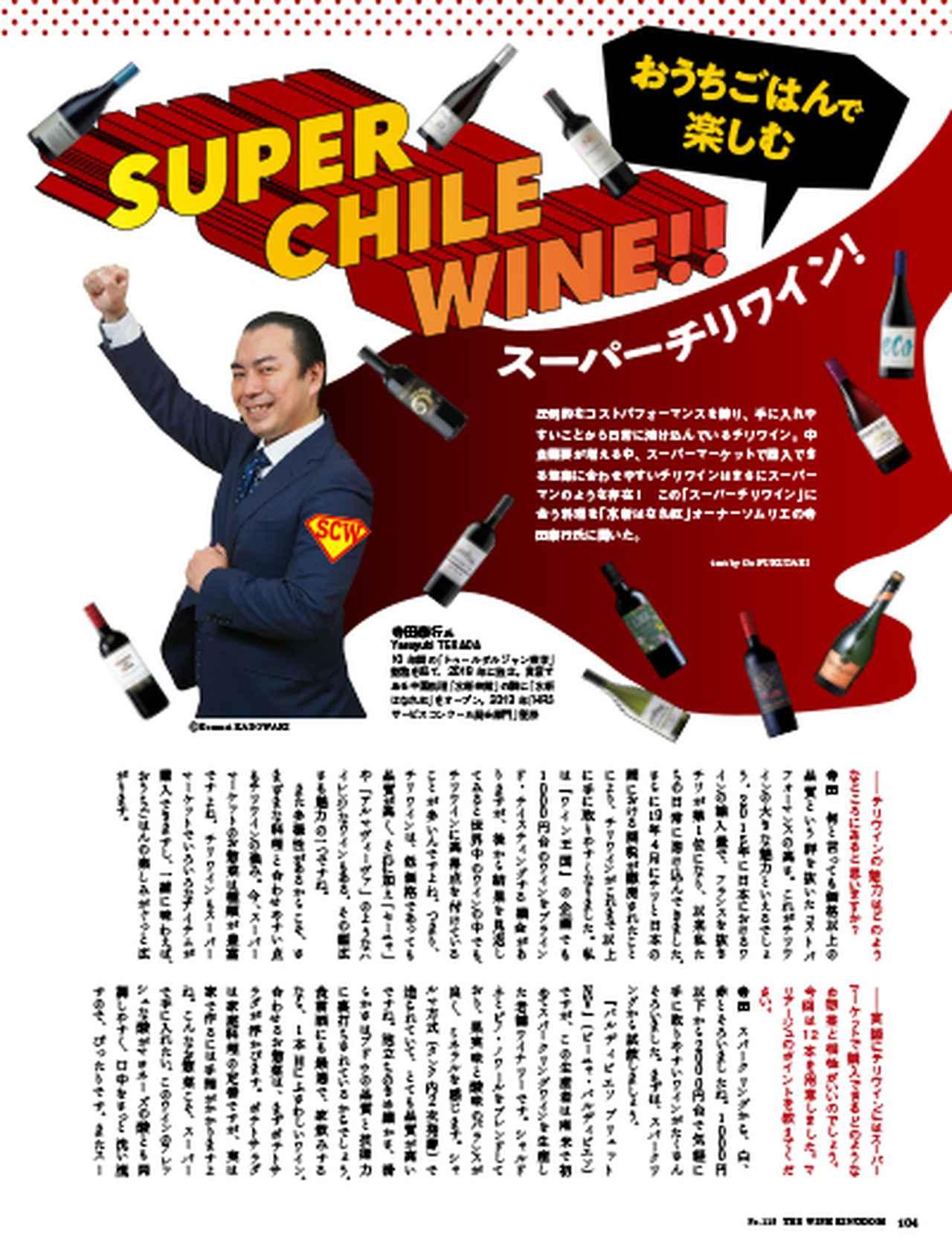 画像7: 『ワイン王国 119号』銘醸が造る ちょっと贅沢なおうち飲みブルゴーニュ/日本ワインをとことん楽しむ!/ワイン好きにぜひ飲んでいただきたい日本酒