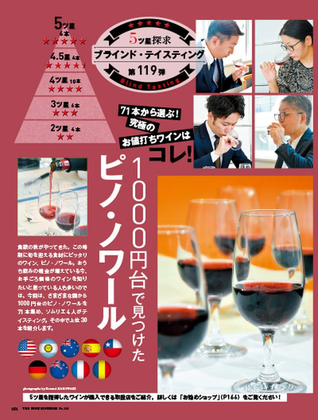 画像13: 『ワイン王国 119号』銘醸が造る ちょっと贅沢なおうち飲みブルゴーニュ/日本ワインをとことん楽しむ!/ワイン好きにぜひ飲んでいただきたい日本酒