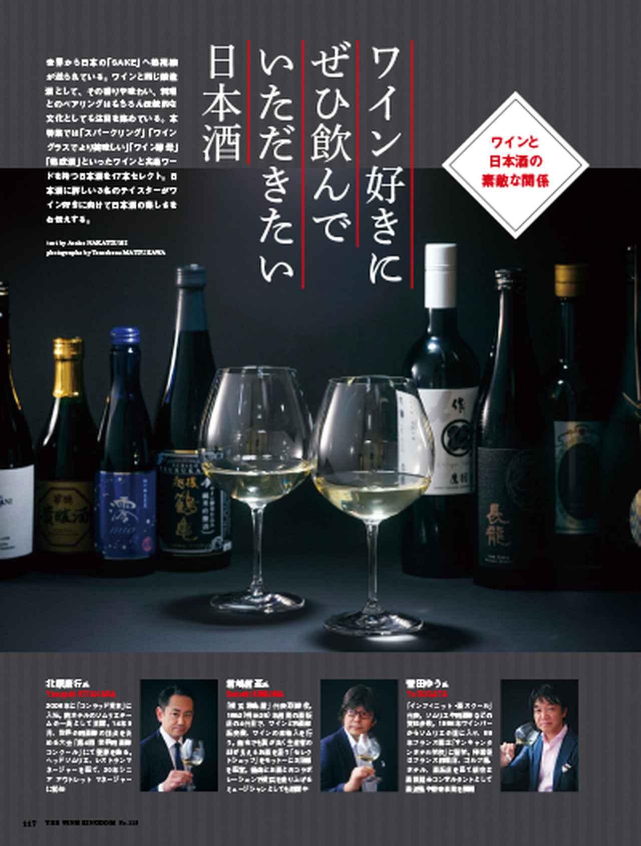 画像5: 『ワイン王国 119号』銘醸が造る ちょっと贅沢なおうち飲みブルゴーニュ/日本ワインをとことん楽しむ!/ワイン好きにぜひ飲んでいただきたい日本酒