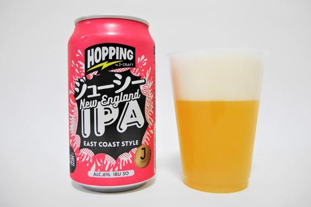 画像1: トロピカルで飲みやすい「J-CRAFT HOPPING ジューシーIPA」