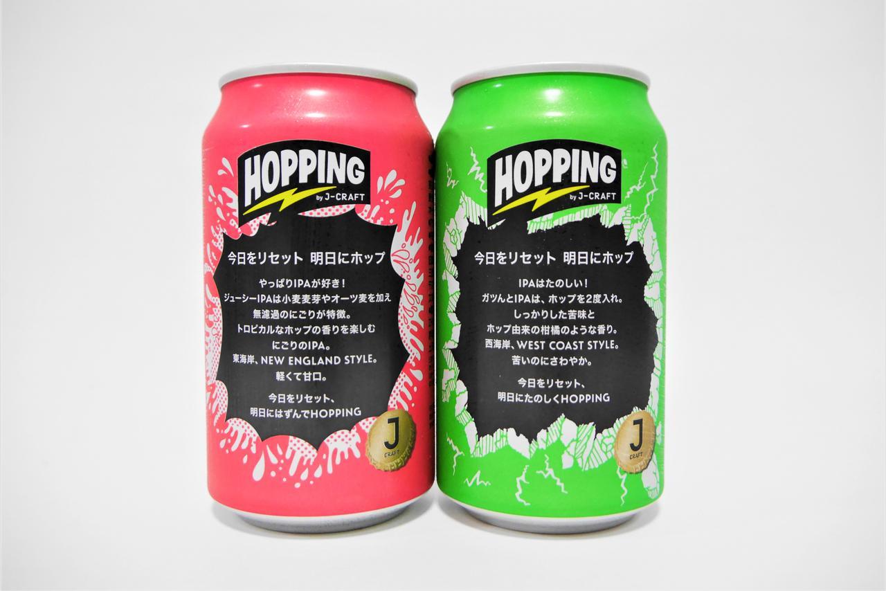 画像2: トロピカルで飲みやすい「J-CRAFT HOPPING ジューシーIPA」