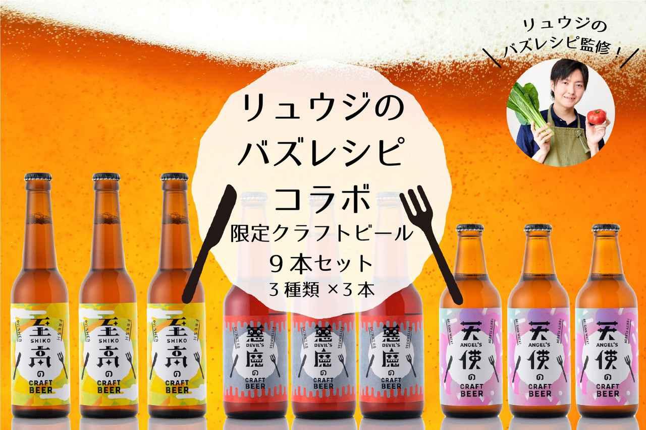 画像: 【リュウジのバズレシピコラボ限定】クラフトビール9本セット