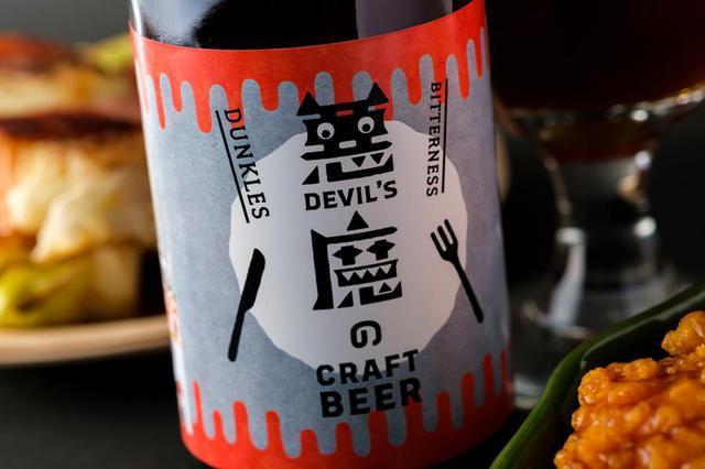 画像: 【悪魔のクラフトビール】