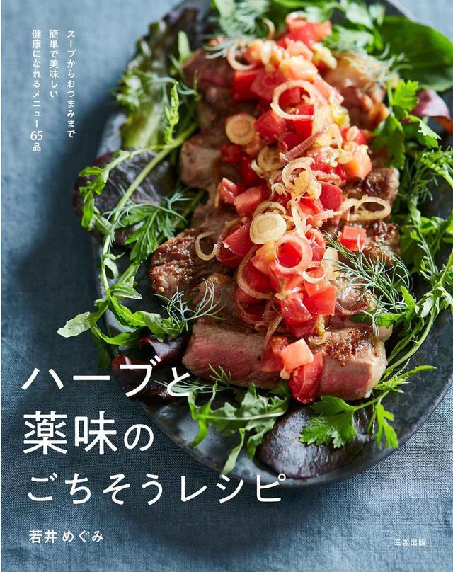 画像: 『ハーブと薬味のごちそうレシピ』〜WK Library お勧めブックガイド〜