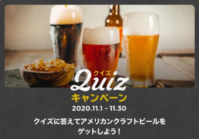 画像: 【SNSキャンペーン】アメリカンクラフトビールが抽選で当たる!