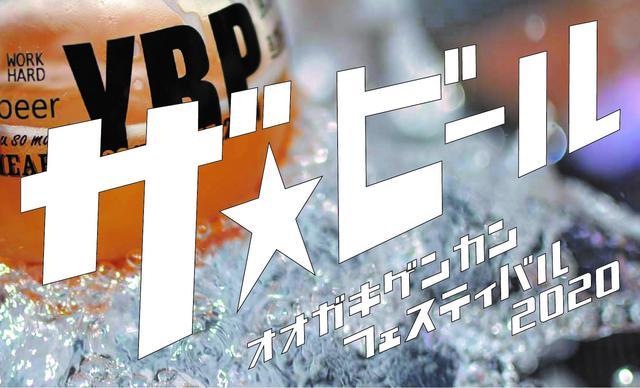 画像1: 岐阜ビール祭り