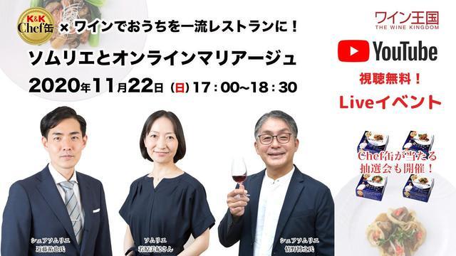 画像: ソムリエとオンラインマリアージュ!K&K Chef缶×ワインでおうちを一流レストランに! youtu.be