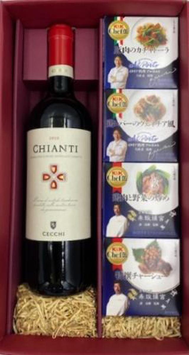 画像: 「ワイン王国 K&K Chef缶オンラインマリアージュ体験セット」販売!