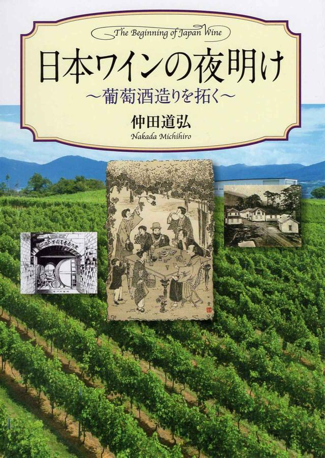 画像: 『日本ワインの夜明け ―葡萄酒造りを拓くー』〜WK Library お勧めブックガイド〜