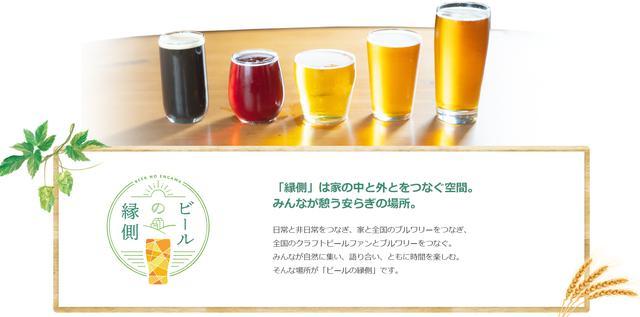 画像: 飲み手とブルワリー、家の中と外、日常と非日常をつなぐ「ビールの縁側」