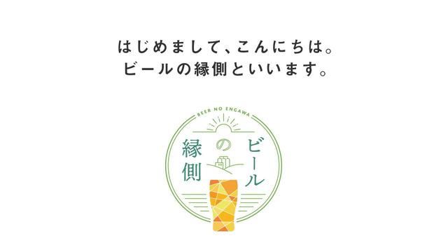 画像: 今すぐわかる!「ビールの縁側」サービス~新たなクラフトビール生活のはじまり。 youtu.be