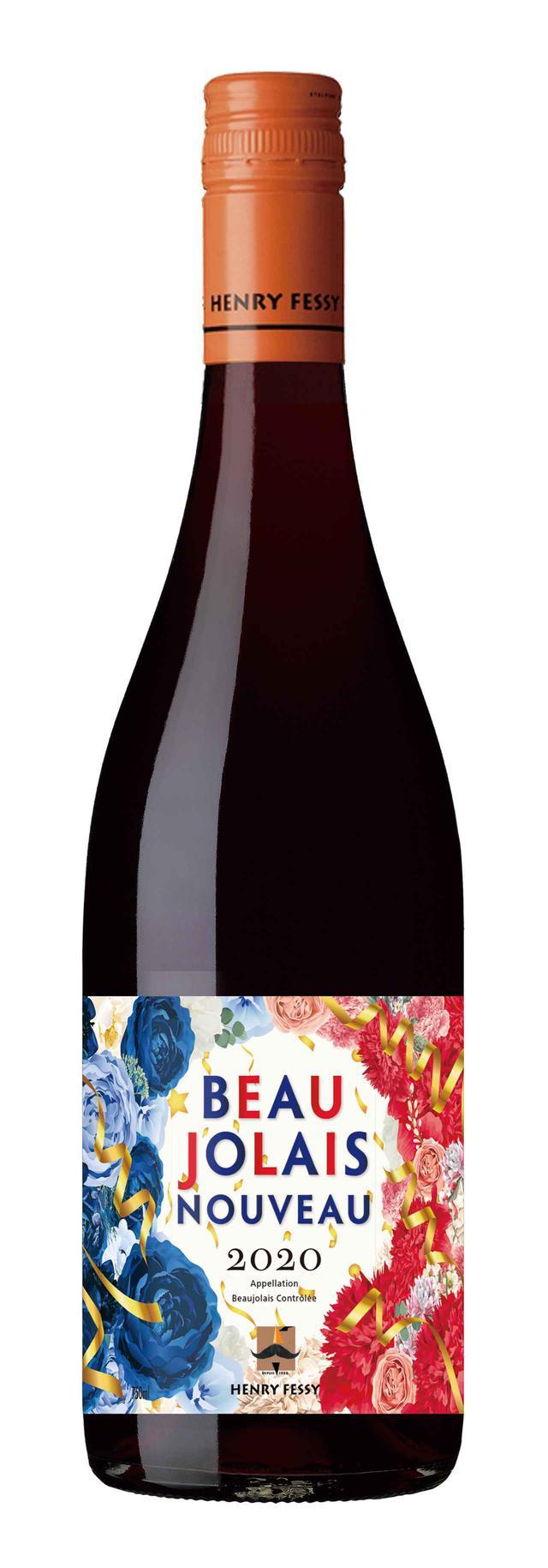画像: 『アンリ・フェッシ・ボージョレ・ヌーヴォ 2020年』 希望小売価格:2250円 輸入元:アサヒビール