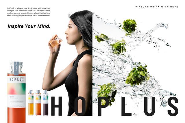 画像: 熟成ホップ配合のビネガードリンク『HOPLUS(ホプラス)』 - TRINUS (トリナス) | プロダクト共創プラットフォーム