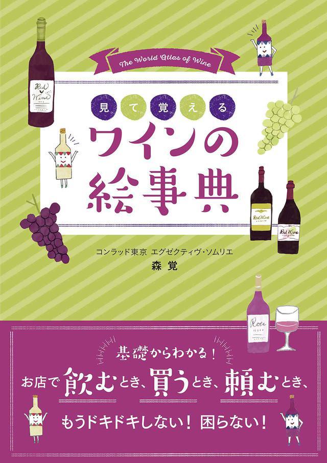 画像: 『見て覚える ワインの絵事典』〜WK Library お勧めブックガイド〜