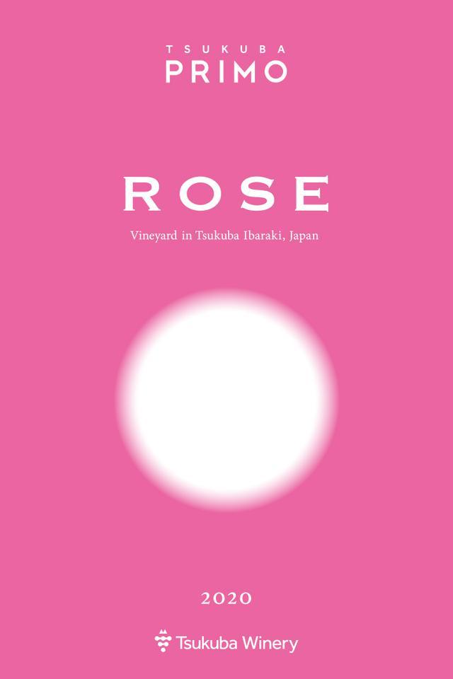 画像: TSUKUBA PRIMO ROSE(ツクバ・プリモ・ロゼ) 価格:2500円(税別) 生産本数:1000本