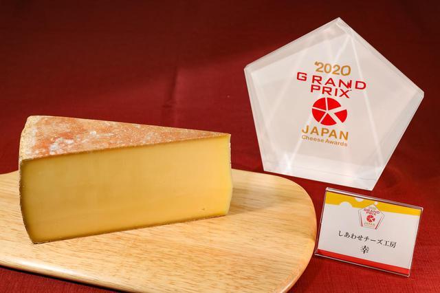 画像: グランプリを受賞した、北海道「しあわせチーズ工房」の『幸』(加熱圧搾/6カ月以上)