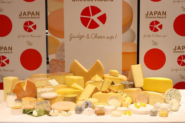 画像: 「ジャパンチーズアワード2020」表彰式開催