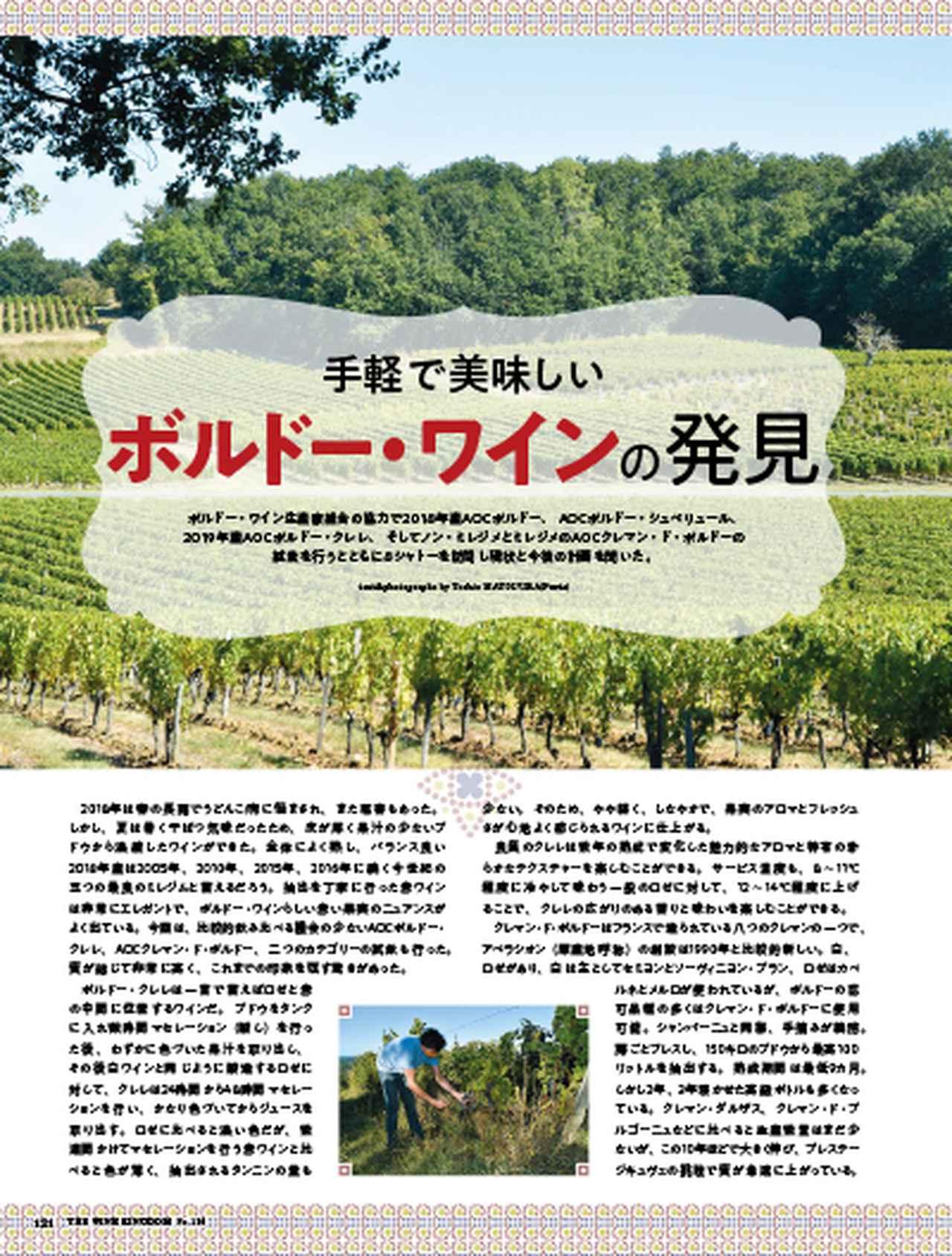 画像3: 『ワイン王国 120号』いつか行きたいシャンパーニュへの旅/現地取材 魅惑のシャンパーニュメゾン/新年はおせちとワイン!/お取り寄せグルメ決定版