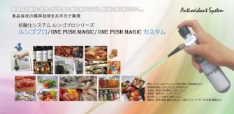 画像: ONE PUSHU MAGIC マジック カスタムセット 価格:9980円(税別)