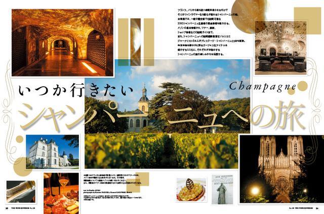 画像1: 『ワイン王国 120号』いつか行きたいシャンパーニュへの旅/現地取材 魅惑のシャンパーニュメゾン/新年はおせちとワイン!/お取り寄せグルメ決定版