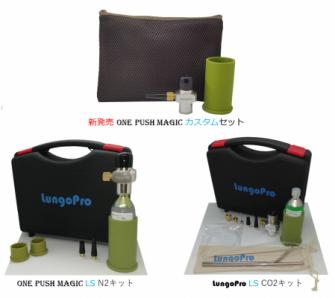 画像: ONE PUSH MAGIC マジック カスタムセットは、3つの商品で構成
