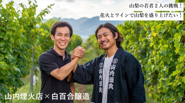 画像: Makuake|山梨の若者2人の挑戦!山内煙火店の花火と白百合醸造のワインで山梨を盛り上げたい!|Makuake(マクアケ)