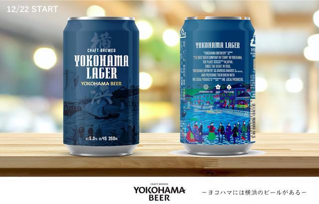 画像1: 缶ビール(横浜ラガー)の商品概要は?