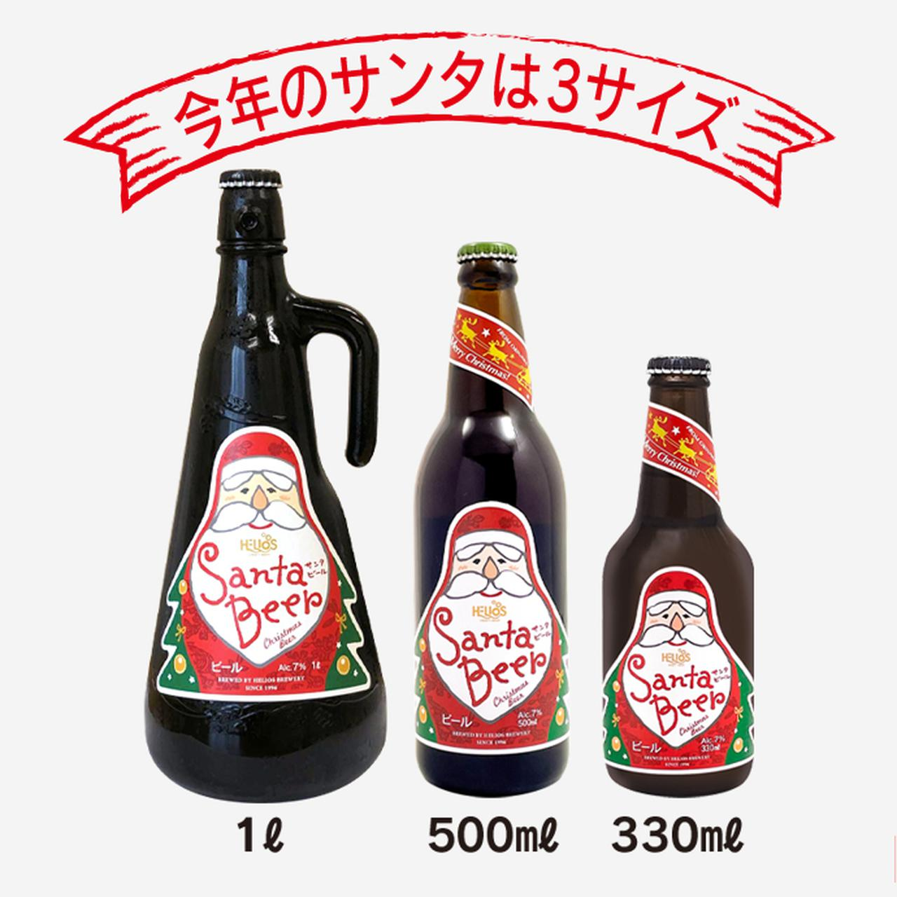 画像: 2020年のサンタビールは3サイズで展開中