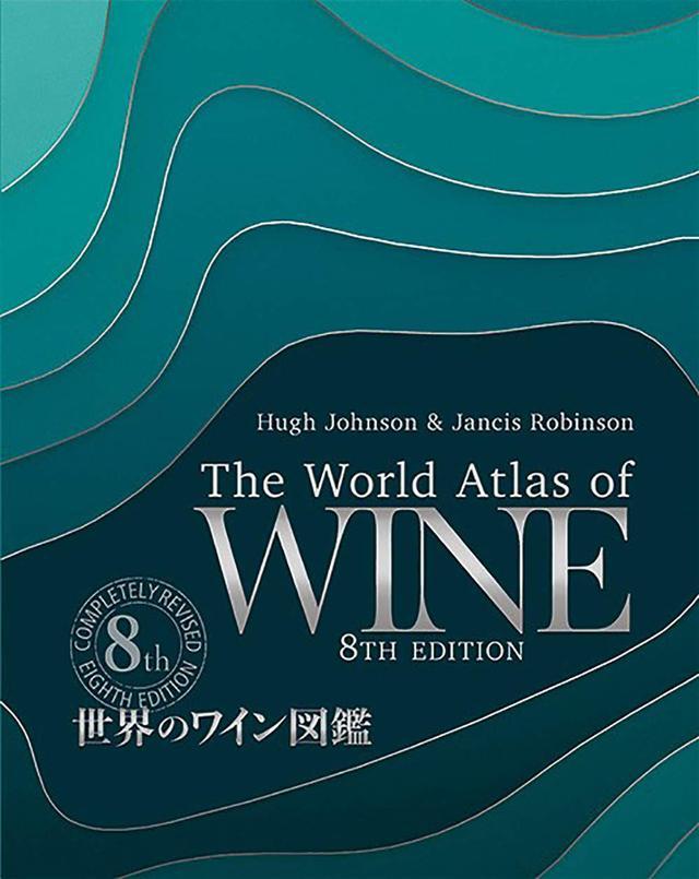 画像: 『世界のワイン図鑑 第8版』〜WK Library お勧めブックガイド〜