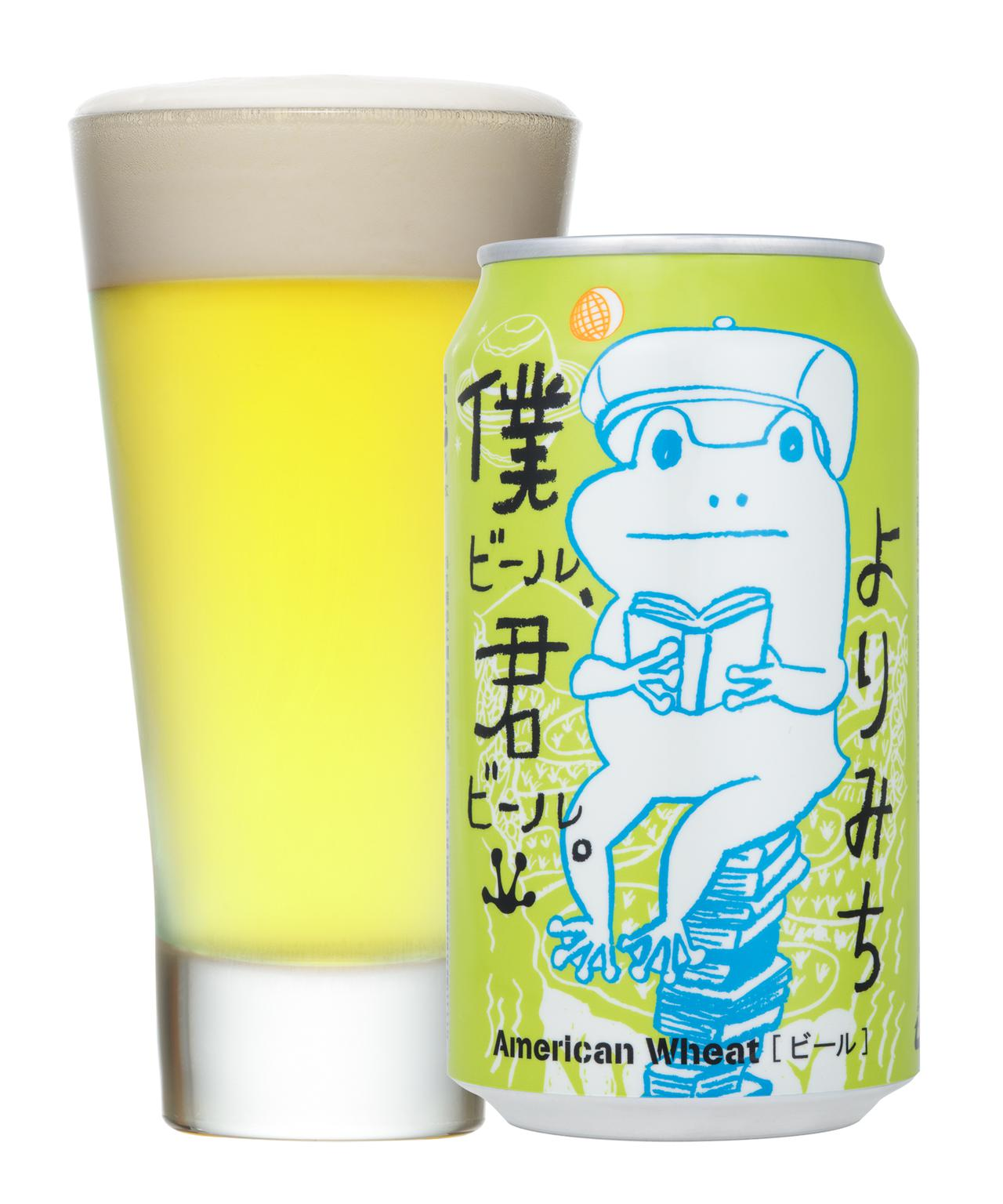 画像: 「 僕ビール君ビール よりみち 」 発売年:2016 年 ビアスタイル:アメリカンウィート 特徴:柑橘やパッションフルーツを思わせるホップの香りと、小麦麦芽を使用したことによる柔らかな口当たり。「晴れた日に寄り道したくなる気分」をイメージして香味を設計