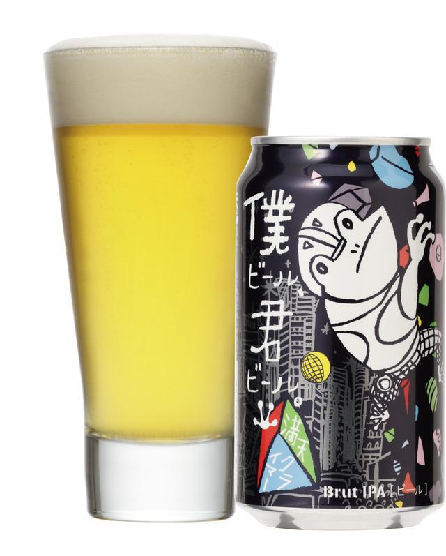 画像: 「僕ビール君ビール 満天クライマー 」 発売年:2019 年 ビアスタイル:ブリュットIPA 特徴:トロピカルフルーツを思わせる華やかな香りとキレのある味わい。アメリカ サンフランシスコ生まれの最先端ビアスタイルを採用