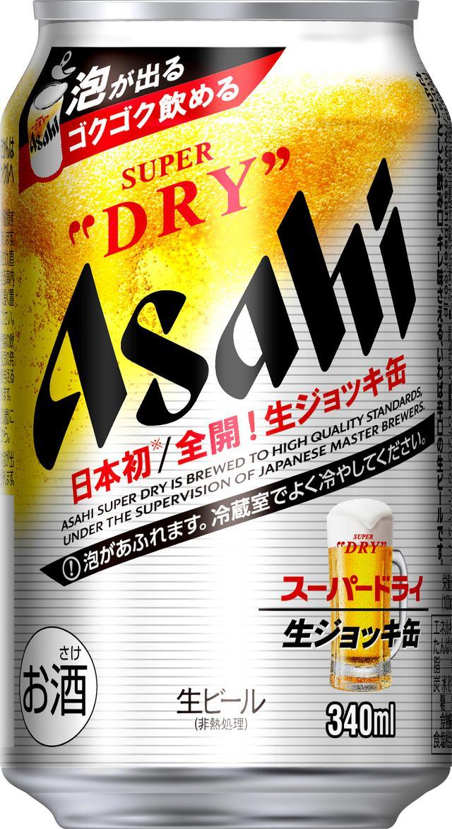画像: 缶のまま直接飲んでも安全!「ダブルセーフティ構造」を初採用