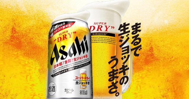 画像: アサヒスーパードライ 生ジョッキ缶|アサヒビール