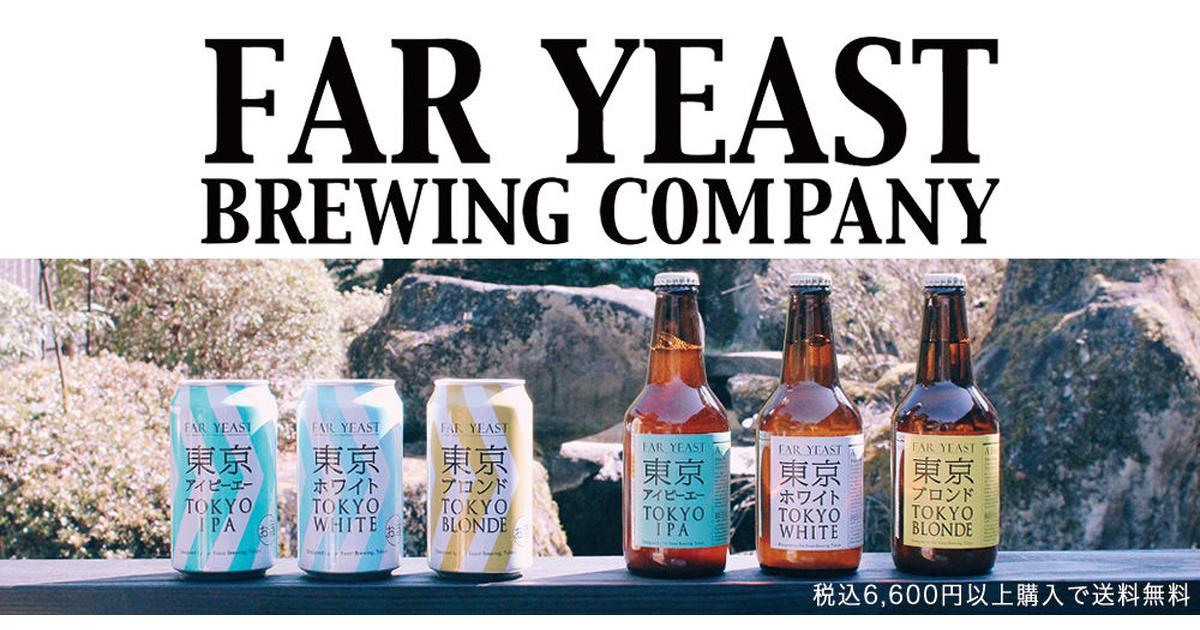 画像1: Far Yeast Brewing(ファーイーストブルーイング)
