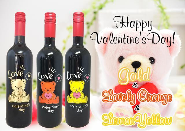 画像: かわいいクマ好きの友人へのプレゼントや自分へのご褒美に『tekizami バレンタインボトル Lovery Bear』はいかが
