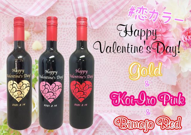 画像: 今年のバレンタインボトルは、「恋カラー」がテーマ 恋色ピンク(写真中) 美魔女Vividレッド(写真右)
