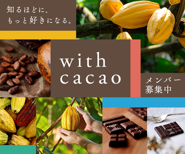 画像: with cacaoメンバー募集中! チョコレートはカカオの産地によって香味が異なります。 その驚きや感動をwith cacaoのメンバーのみなさんと一緒に楽しみたい! そんな想いで明治 ザ・チョコレートはメンバー限定の特別な体験ができる機会をお届けします。